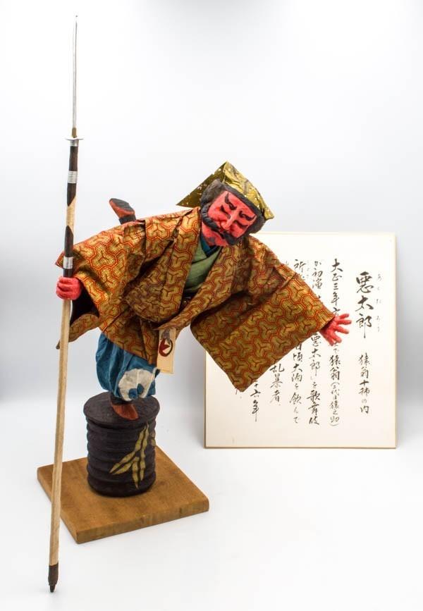 Kyōgen - Akutarō